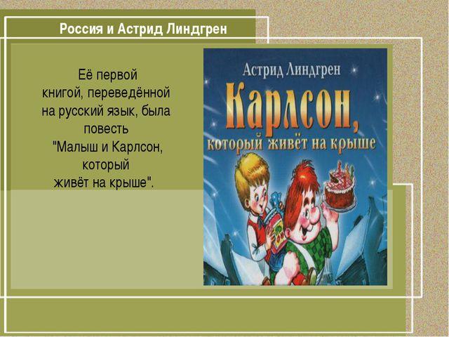 Россия и Астрид Линдгрен Её первой книгой, переведённой на русский язык, была...