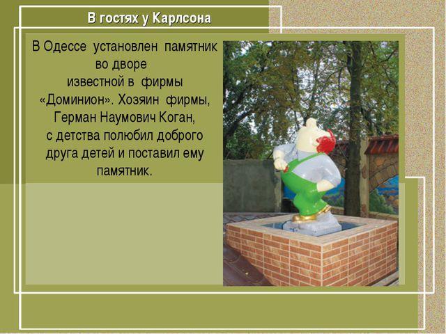 В гостях у Карлсона В Одессе установлен памятник водворе известной в фирмы...
