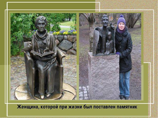 Женщина, которой при жизни был поставлен памятник