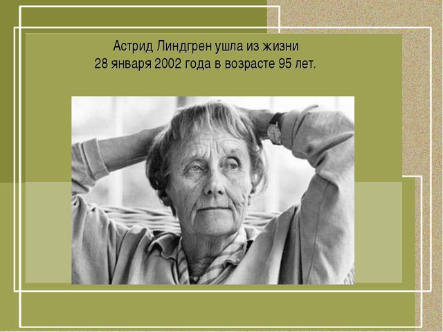 Астрид Линдгрен ушла из жизни 28 января 2002 года в возрасте 95 лет.