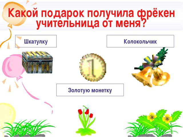 Шкатулку Золотую монетку Колокольчик