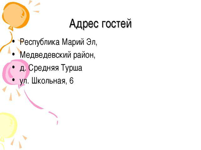 Адрес гостей Республика Марий Эл, Медведевский район, д. Средняя Турша ул. Шк...