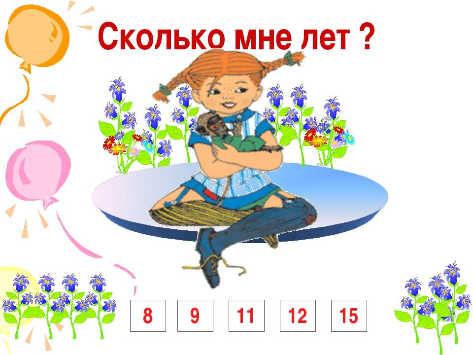 Сколько мне лет ? 9 11 12 15 8