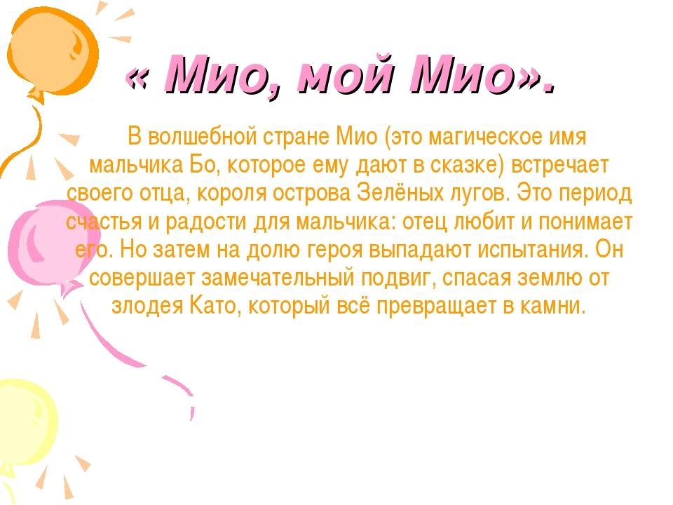 « Мио, мой Мио». В волшебной стране Мио (это магическое имя мальчика Бо, кото...