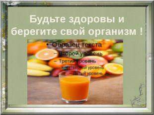 Будьте здоровы и берегите свой организм !