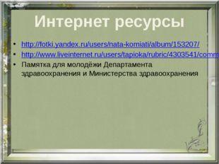 Интернет ресурсы http://fotki.yandex.ru/users/nata-komiati/album/153207/ http
