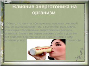 Влияние энерготоника на организм Обман, что напиток обеспечивает человека эне