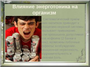 Влияние энерготоника на организм Систематический приём таких напитков приводи