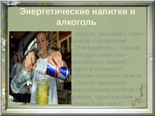 Энергетические напитки и алкоголь Нельзя смешивать такие напитки с алкоголем!