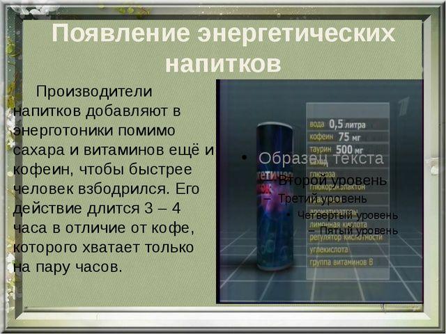 Появление энергетических напитков Производители напитков добавляют в энергото...