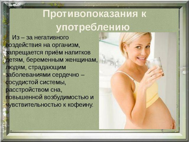 Противопоказания к употреблению Из – за негативного воздействия на организм,...