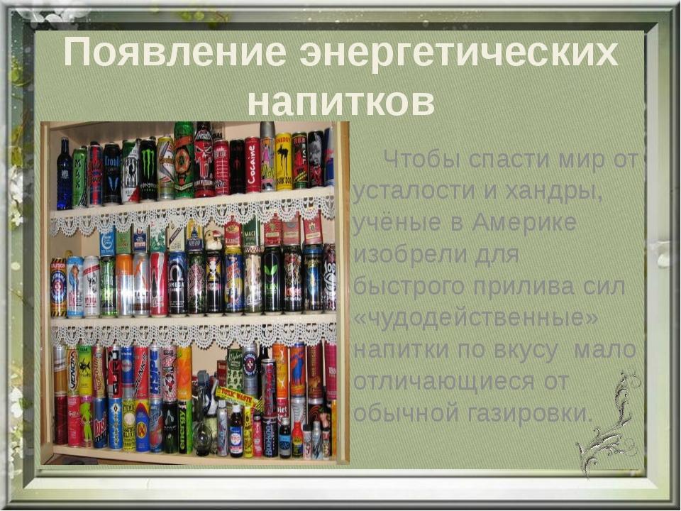 Появление энергетических напитков Чтобы спасти мир от усталости и хандры, учё...