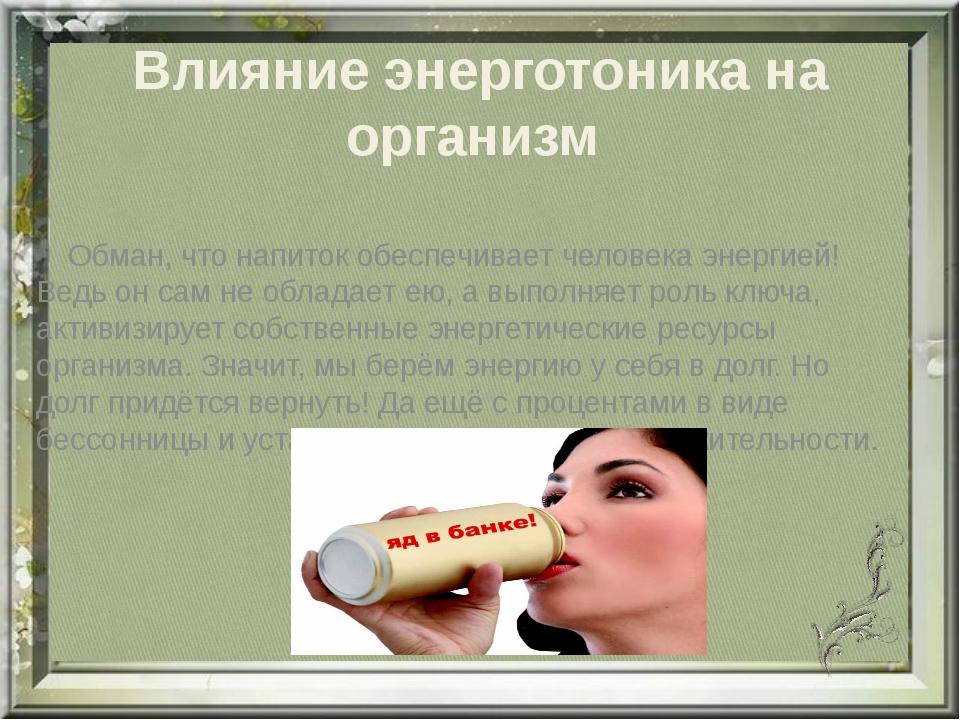 Влияние энерготоника на организм Обман, что напиток обеспечивает человека эне...