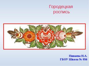 Городецкая роспись Пинаева Н.А. ГБОУ Школа № 956