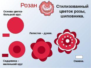 Стилизованный цветок розы, шиповника. Основа цветка- большой круг. Седцевина