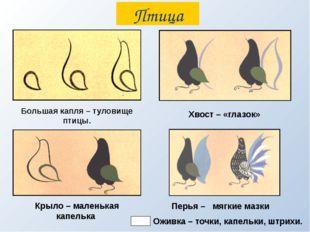 Оживка – точки, капельки, штрихи. Птица Большая капля – туловище птицы. Крыло