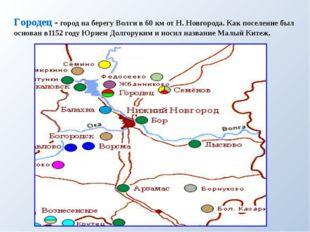 Городец - город на берегу Волги в 60 км от Н. Новгорода. Как поселение был ос