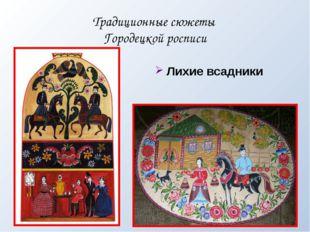 Традиционные сюжеты Городецкой росписи Лихие всадники