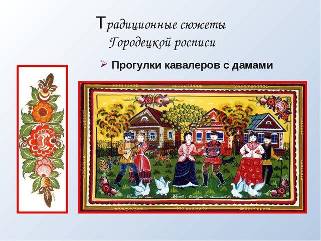 Традиционные сюжеты Городецкой росписи Прогулки кавалеров с дамами
