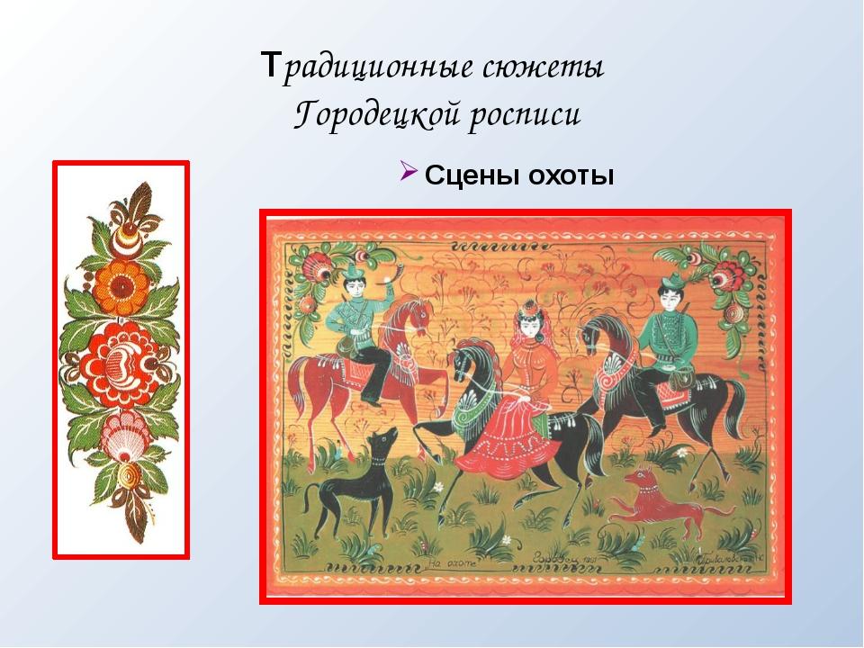 традиционные сюжеты Городецкой росписи Сцены охоты