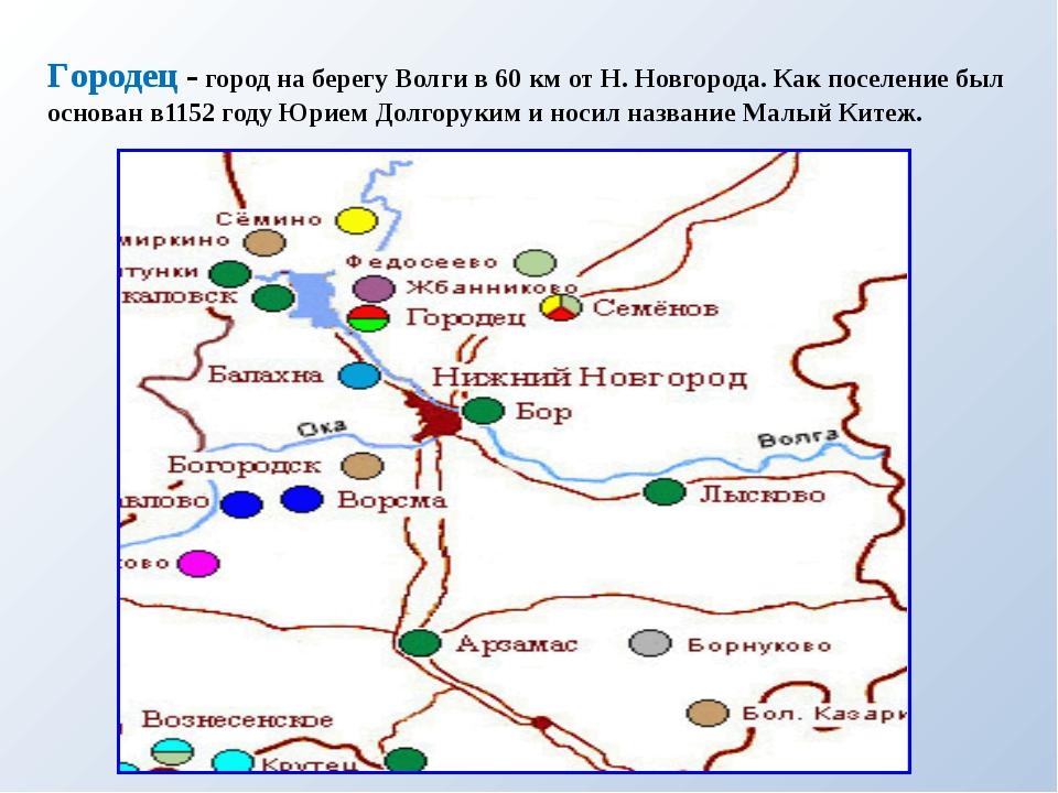 Городец - город на берегу Волги в 60 км от Н. Новгорода. Как поселение был ос...