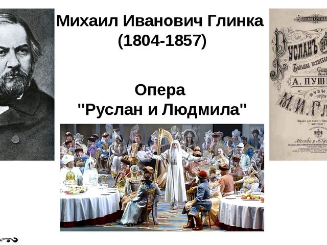 "Михаил Иванович Глинка (1804-1857) Опера ""Руслан и Людмила"""