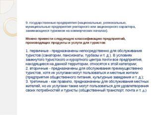 9. государственные предприятия (национальные, региональные, муниципальные пре