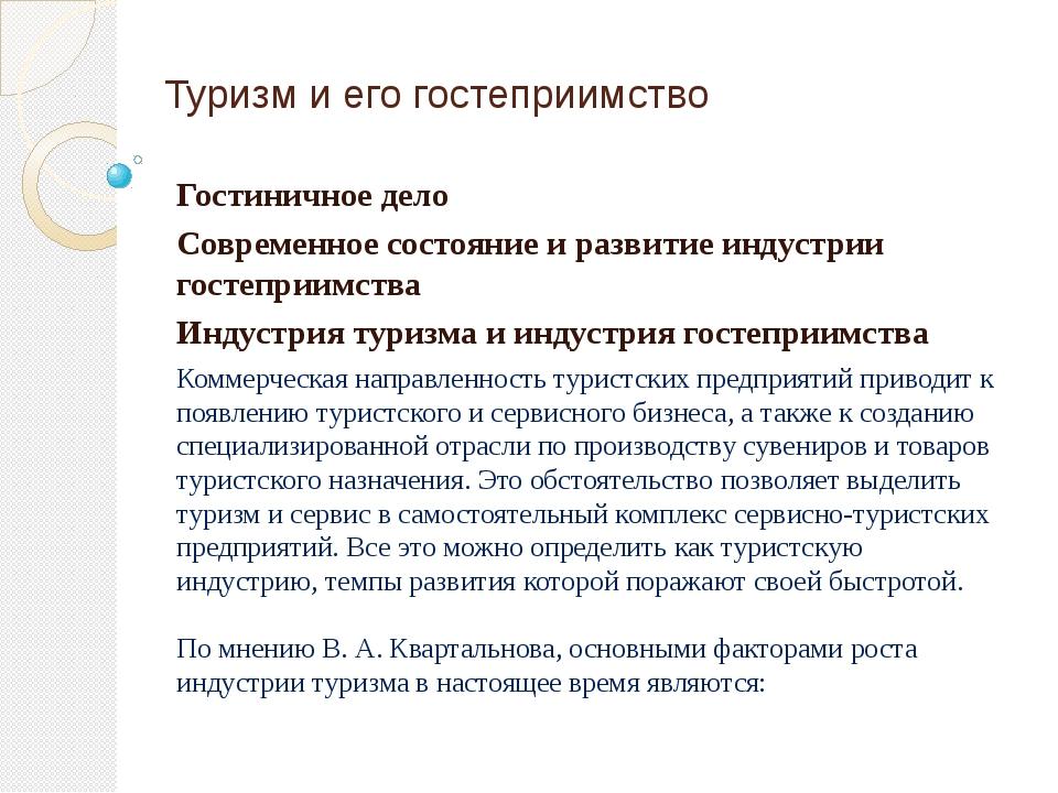 Туризм и его гостеприимство Гостиничное дело Современное состояние и развитие...