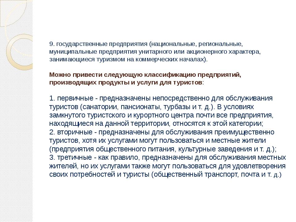 9. государственные предприятия (национальные, региональные, муниципальные пре...