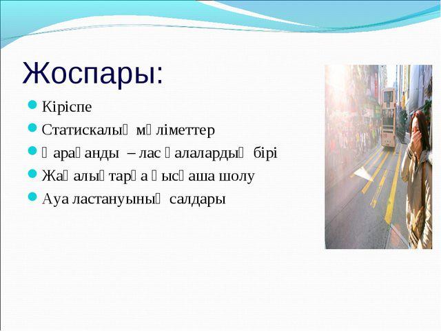 Жоспары: Кіріспе Статискалық мәліметтер Қарағанды – лас қалалардың бірі Жаңал...