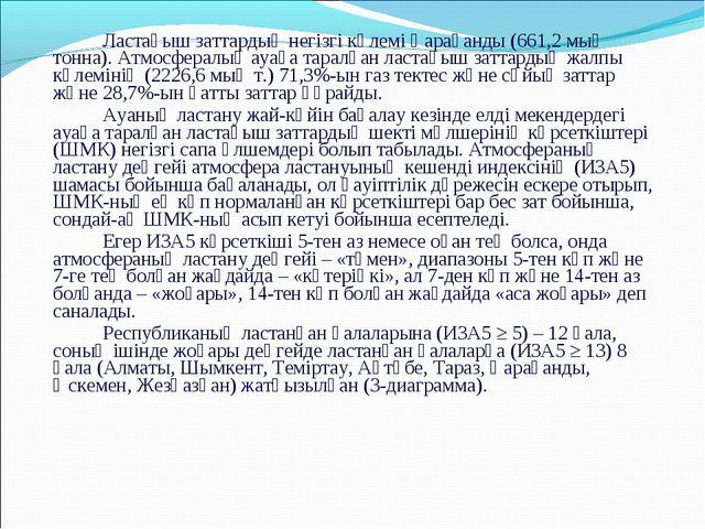 Ластағыш заттардың негізгі көлемі Қарағанды (661,2 мың тонна). Атмосфералық...
