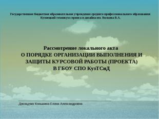 Докладчик Коньшина Елена Александровна Государственное бюджетное образователь