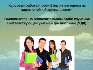 Курсовая работа (проект) является одним из видов учебной деятельности. Выполн