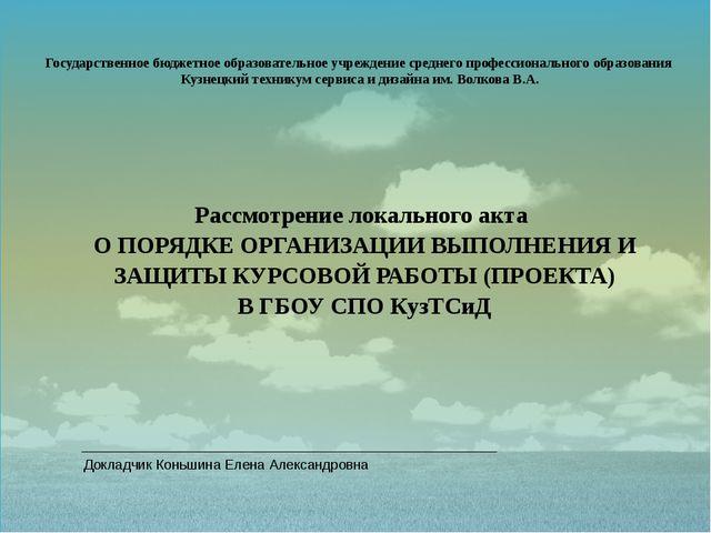 Докладчик Коньшина Елена Александровна Государственное бюджетное образователь...