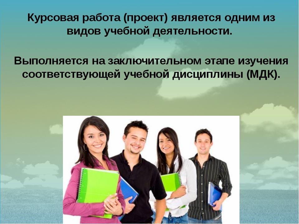 Курсовая работа (проект) является одним из видов учебной деятельности. Выполн...