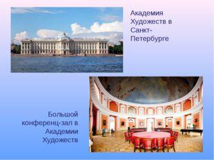 Академия Художеств в Санкт-Петербурге Большой конференц-зал в Академии Художе