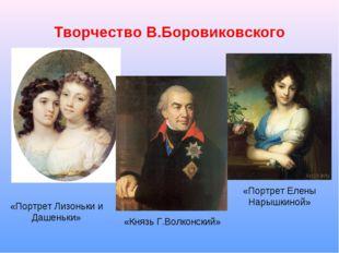 Творчество В.Боровиковского «Портрет Лизоньки и Дашеньки» «Князь Г.Волконский