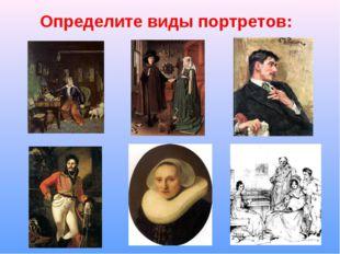 Определите виды портретов: