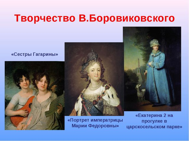 Творчество В.Боровиковского «Сестры Гагарины» «Екатерина 2 на прогулке в царс...
