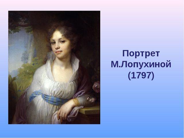 Портрет М.Лопухиной (1797)