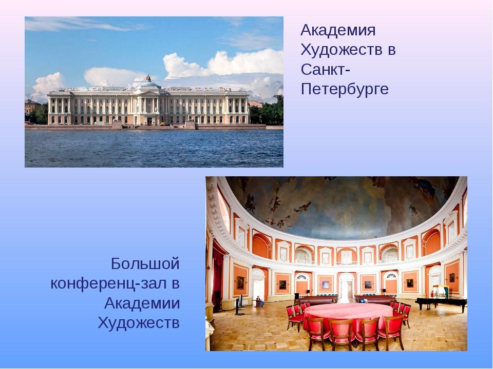 Академия Художеств в Санкт-Петербурге Большой конференц-зал в Академии Художе...