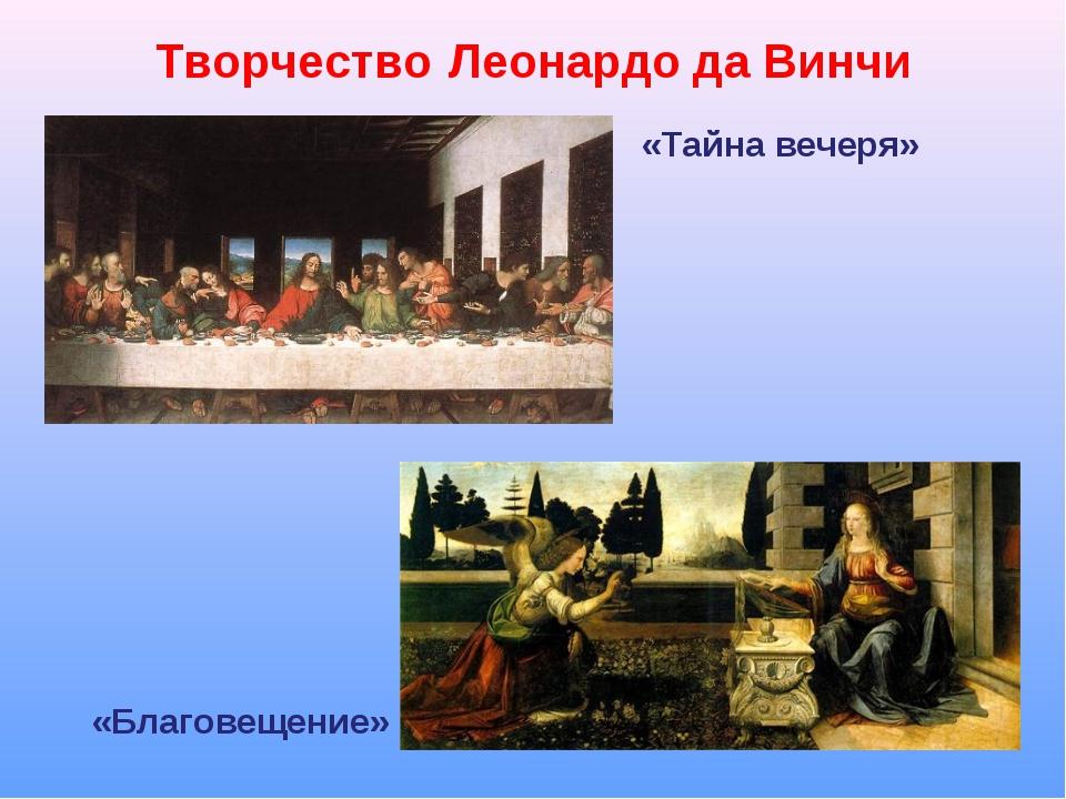 Творчество Леонардо да Винчи «Тайна вечеря» «Благовещение»