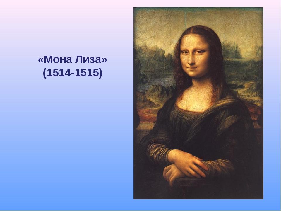 «Мона Лиза» (1514-1515)
