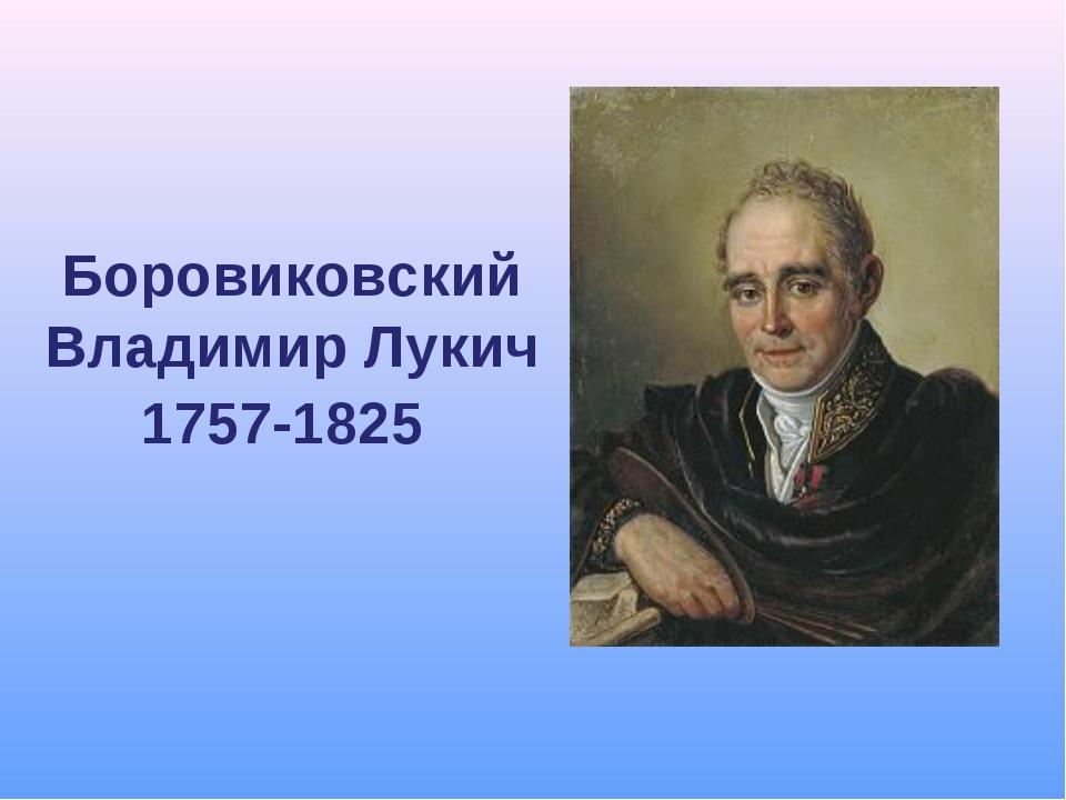Боровиковский Владимир Лукич 1757-1825