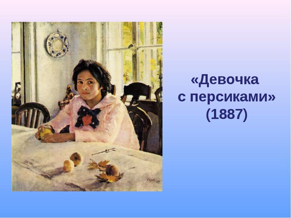 «Девочка с персиками» (1887)