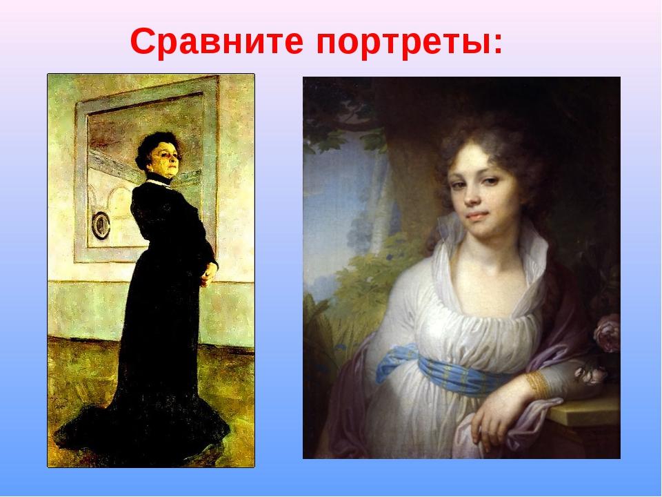 Сравните портреты: