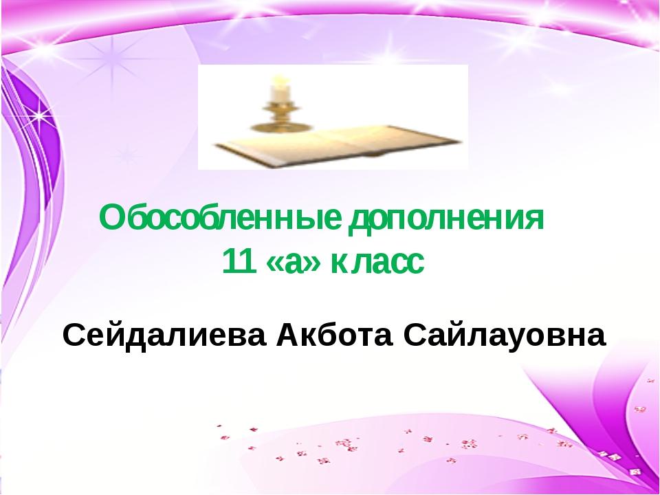 Сейдалиева Акбота Сайлауовна Обособленные дополнения 11 «а» класс
