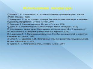 Используемая литература: 1) Шанина С. Е., Гаврилова А. М. Играем пальчиками -