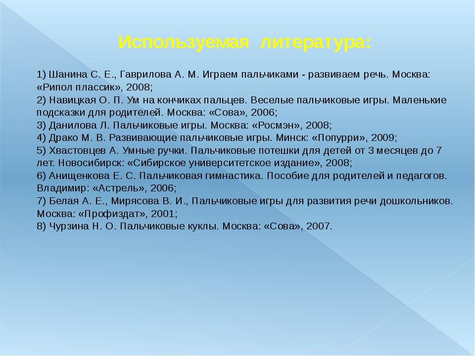 Используемая литература: 1) Шанина С. Е., Гаврилова А. М. Играем пальчиками -...
