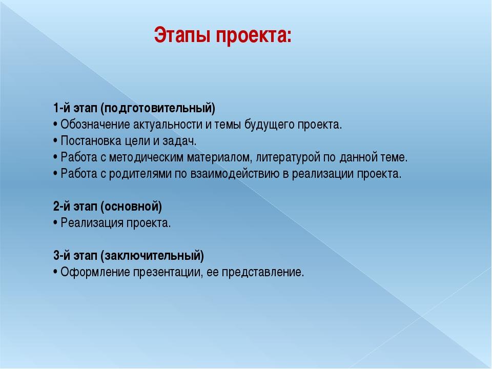 Этапы проекта: 1-й этап (подготовительный) • Обозначение актуальности и темы...
